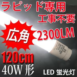 LED蛍光灯 40W形 直管 ラピッド式器具専用工事不要 40W型 120cm 色選択 120P-RAW1-X|ekou