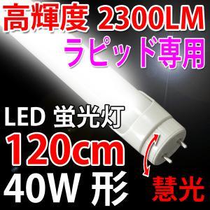 LED 蛍光灯 40W形 直管 ラピッド器具専用 2300LM 高輝度 口金回転式 昼白色 120RAT12C|ekou