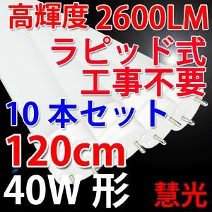送料無料 LED蛍光灯 10本セット 40W形 直管 ラピッド式器具専用 120cm 40W型 2600LM 昼白色 120RAW-10set|ekou