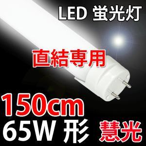 LED蛍光灯 100V直結工事専用 65w形 60W形 150cm 昼白色 TUBE-150GZ