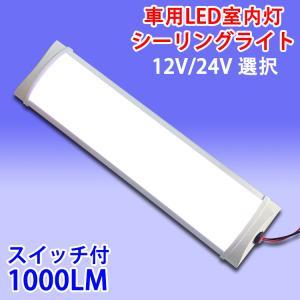 LEDルームランプ 車用LED蛍光灯 LEDライトバー 一体型 高輝度LED48チップ ホワイト 室内灯 作業灯 フットライト12V/24V用 デイライト TUBE-24V ekou