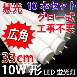 LED蛍光灯 10W形 10本セット 33cm グロー式器具工事不要 10W型相当 FL10 直管LEDランプ 蛍光管 昼白色  TUBE-33P-10set|ekou