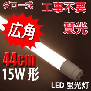 LED蛍光灯 15W形 直管 436mm 電球色 蛍光管 TUBE-44P-Y|ekou