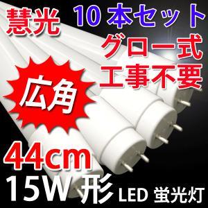 LED蛍光灯 15W形 10本セット 436mm 色選択 蛍光管 TUBE-44P-X-10set|ekou