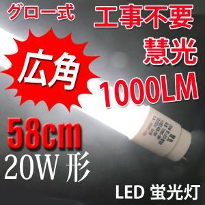 LED蛍光灯 20w形直管 58cm グロー式器具工事不要  色選択 TUBE-60P-X