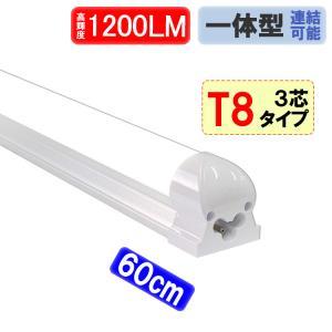 LED蛍光灯 器具一体型 20W型 20W型 led直管蛍光灯T8 60cm 20W形相当 LEDベ...