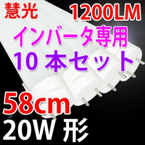LED蛍光灯 20W形 インバータ式器具工事不要 10本セット 昼白色 60BG1-D-10set|ekou