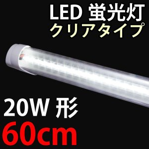 LED蛍光灯 20w形 クリアタイプ 58cm...の関連商品8