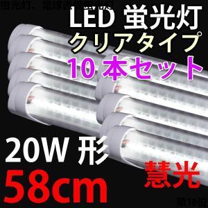 LED蛍光灯 20w形 10本セット 58cm 昼白色 TUBE-60CL-10set|ekou