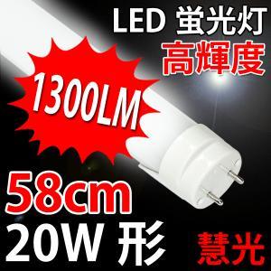 LED蛍光灯 20W形 高輝度 1300LM 昼白色 TUBE-60G|ekou