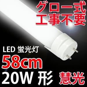 LED蛍光灯 20W形 グロー器具用 昼白色 ...の関連商品5