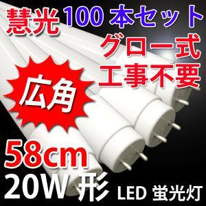 送料無料 LED蛍光灯 直管 20W形 58cm100本セット 広角300度 グロー式器具工事不要 FL20S交換用 色選択 60P-X-100set|ekou