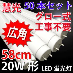 送料無料 LED蛍光灯 直管 20W形 50本セット 広角300度 グロー式工事不要 色選択 60P-X-50set|ekou