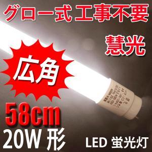 LED蛍光灯 20W形 58cm 白色(450...の関連商品2