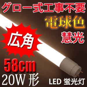 LED蛍光灯 20W形 58cm 工事不要 電球色 TUBE-60P-Y|ekou