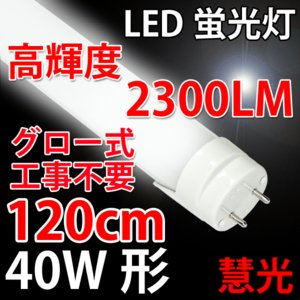 LED蛍光灯 40w形 昼白色 送料無料 120Aの商品画像