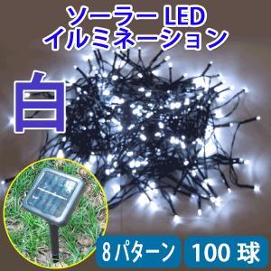 防滴ソーラー充電式 LEDイルミネーションライト 100球 8パターン  ホワイト W-10|ekou