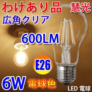 【ワケあり特価】LED電球 E26 フィラメント 50W相当 クリア広角360度 6W 600LM LED 電球色 エジソンランプ エジソン球 wk-E26-6WA-Y|ekou