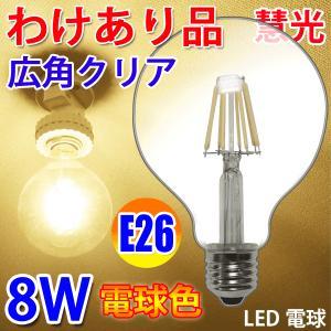 【ワケあり特価】LED電球 E26 フィラメン...の関連商品1