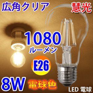 【ワケあり特価】LED電球 E26 70W相当 1080LM フィラメント クリア広角360度 8W LED 電球色 エジソンランプ エジソン球 wk-E26-8WA60-Y|ekou