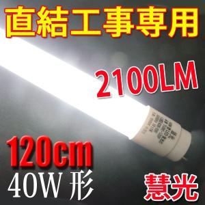 LED蛍光灯 40W形 120cm グロー式器具工事不要 40型 昼白色 TUBE-120P|ekou