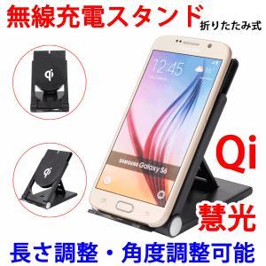 ワイヤレス充電器  QI規格 iPhone8 iPhoneX note8 S8など対応無線無線充電器ネコポス限定送料無料 折り畳スタンド式WLCHG-B-X|ekou