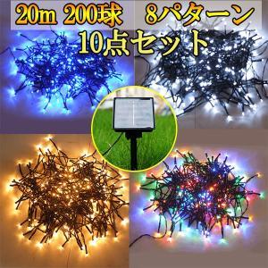 LED 防滴イルミネーションライト 10台セット 200球 色選択 ソーラー充電式 電気代ゼロ 8パターン x-20-10set|ekou