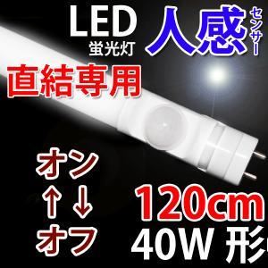 【在庫処分特価】100V直結工事専用 人感センサー付き40W形 直管LED蛍光灯 昼白色[Z-sTUBE-120-D-OFF]|ekou