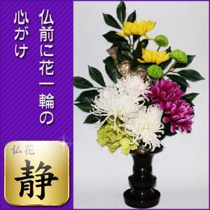 プリザ 静(仏花) プリザーブドフラワーでお供え物(お悔み)手間暇いらずのお花で大好評!|ekoukai