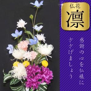 プリザ 凛(仏花) 御供養に プリザーブドフラワーお供え物に◎枯れないお花で手間暇いらずで◎♪|ekoukai