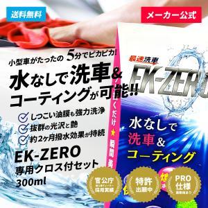 ポリマーコーティング剤 水なし洗車 カーシャンプー メーカー公式 EK-ZERO 300mlセット ...
