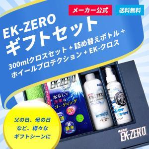 父の日 プレゼント ギフトセット  洗車 コーティング EK-ZERO イーケーゼロ 撥水 ekze...