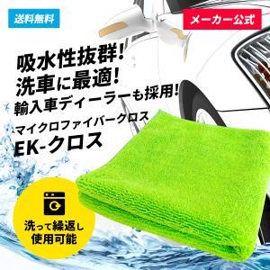 【メーカー公式】 EK-クロス マイクロファイバークロス 洗車タオル クリーニングタオル 洗車用品 ...
