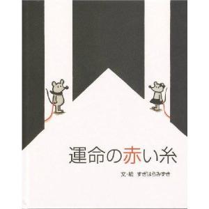 オリジナル絵本「運命の赤い糸」  大人用/結婚祝い/記念日贈り物/ディライトブック(文/絵・すぎはらみずき) メール便OK