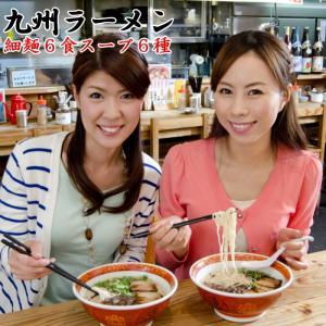 九州 ラーメン 6食セット ポスト投函 | 選べる お取り寄...