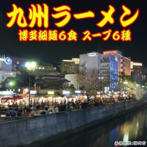 九州 ラーメン 6食セット // ポスト投函 | 選べる お取り寄せ 1000円 ぽっきり|ekubo|02