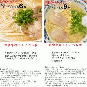九州 ラーメン 6食セット // ポスト投函 | 選べる お取り寄せ 1000円 ぽっきり|ekubo|11