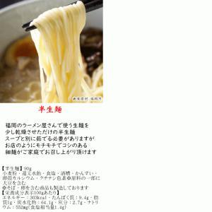 九州 ラーメン 6食セット // ポスト投函 | 選べる お取り寄せ 1000円 ぽっきり|ekubo|13