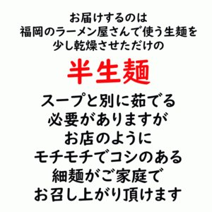 九州 ラーメン 6食セット // ポスト投函 | 選べる お取り寄せ 1000円 ぽっきり|ekubo|05