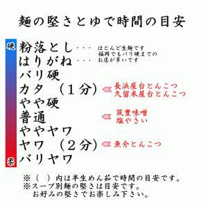九州 ラーメン 6食セット // ポスト投函 | 選べる お取り寄せ 1000円 ぽっきり|ekubo|07