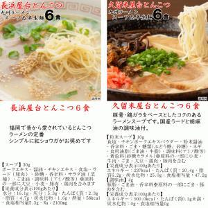 九州 ラーメン 6食セット // ポスト投函 | 選べる お取り寄せ 1000円 ぽっきり|ekubo|10