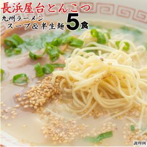 ■長浜屋台とんこつ 福岡で昔から愛されているとんこつラーメンの定番。シンプルに紅ショウガがお奨めです...