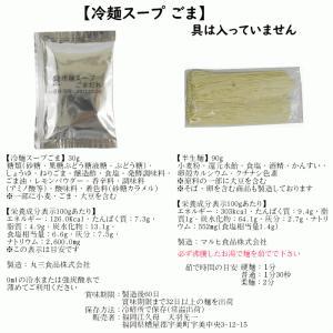 博多 冷 つけ麺 選べる 6食セット // ポスト投函専用 | お取り寄せ 博多ラーメン 冷やし中華 1000円 ぽっきり|ekubo|03