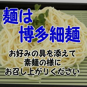 博多 冷 つけ麺 選べる 6食セット // ポスト投函専用 | お取り寄せ 博多ラーメン 冷やし中華 1000円 ぽっきり|ekubo|04