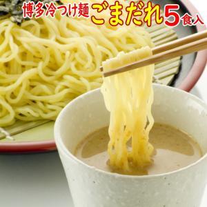 博多 冷 つけ麺 ごまだれ 6食 //ポスト投函専用 | お取り寄せ 博多ラーメン 冷やし中華 1000円 ぽっきり|ekubo