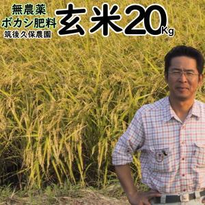 ボカシ肥料栽培米 20Kg | 無農薬 玄米 福岡県産 ゆめつくし 筑後久保農園|ekubo