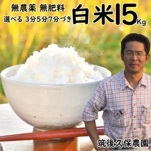 無肥料栽培米 15Kg | 選べる 白米 分づき 福岡県産 ひのひかり 筑後久保農園|ekubo