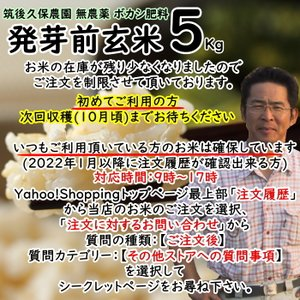 ボカシ栽培 発芽前玄米 5Kg | 無農薬 福岡県産 元気つ...