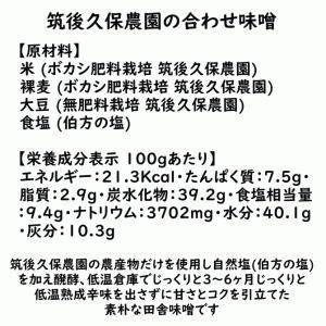 筑後久保農園の味噌1.5Kg // 合わせ味噌|ekubo|02