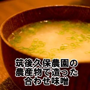 筑後久保農園の味噌1.5Kg // 合わせ味噌|ekubo|04